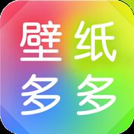 壁纸多多安卓版4.2.9.2 最新版