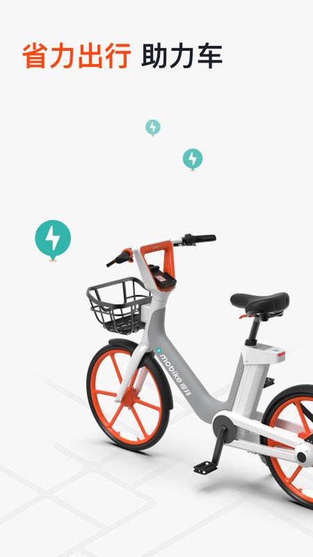 摩拜单车ios版截图2
