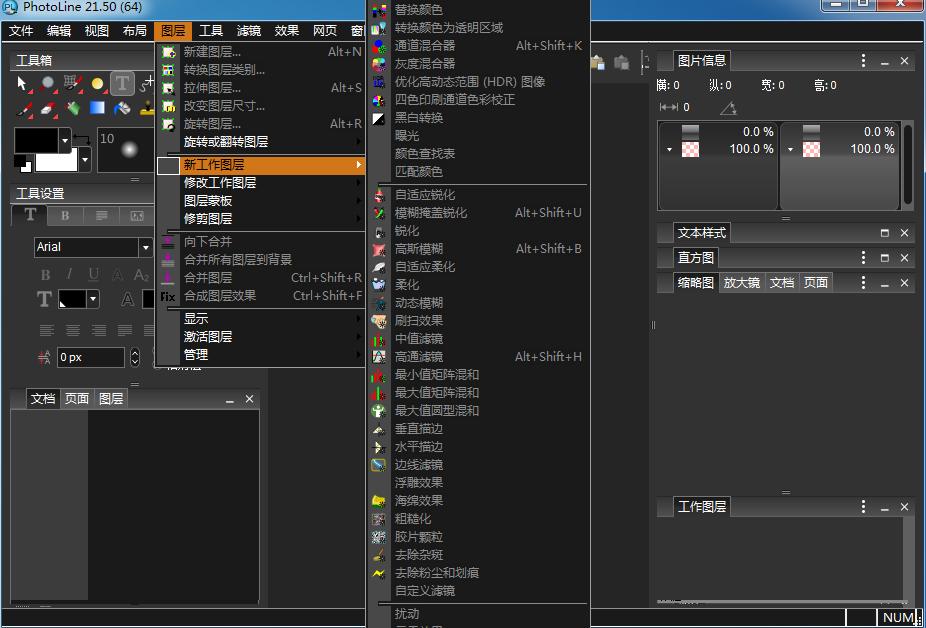 PhotoLine图像处理软件截图1