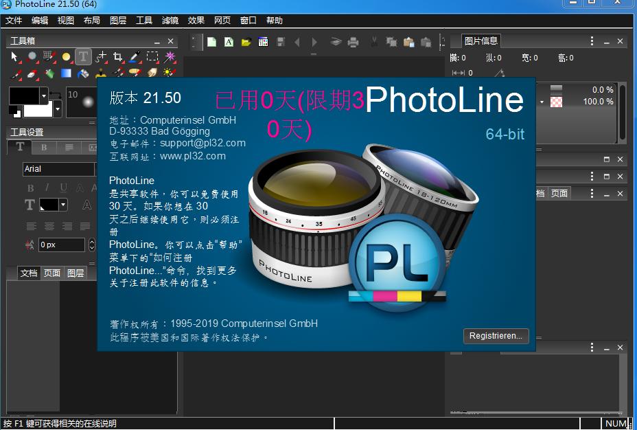 PhotoLine图像处理软件截图2