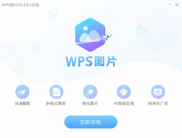 WPS图片看图软件截图1