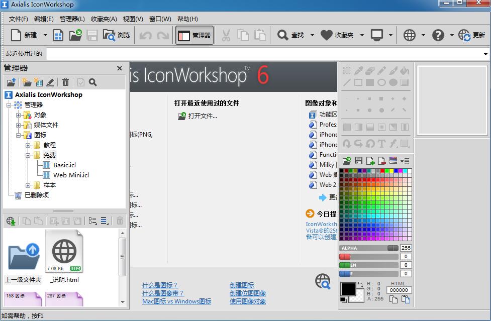 Axialis IconWorkshop(图标制作软件)截图0