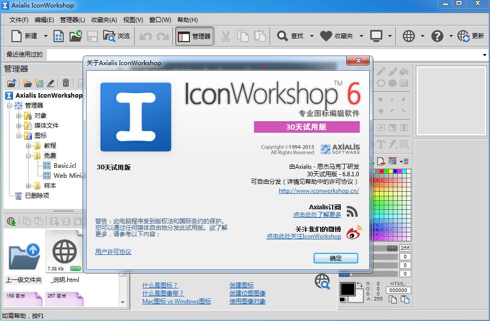 Axialis IconWorkshop(图标制作软件)截图1