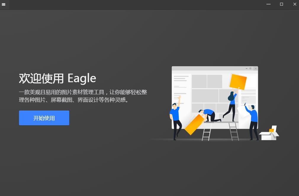 Eagle(图片管理必备工具)截图0
