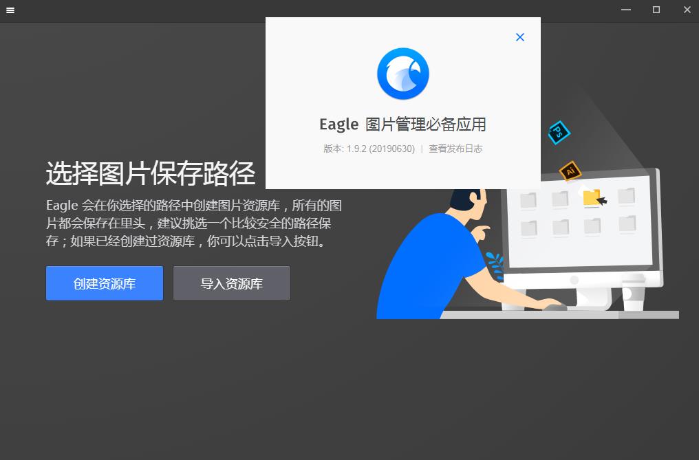 Eagle(图片管理必备工具)截图1