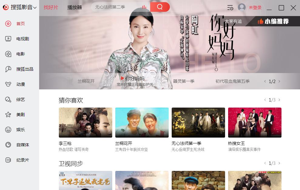 搜狐影音客户端截图0