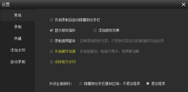 kk录像机(万能电脑屏幕录像软件)截图0