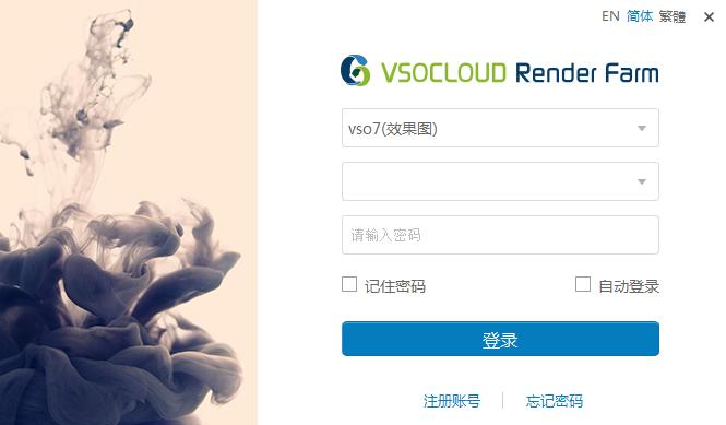 创意云渲染客户端(VSOCLOUD)截图0