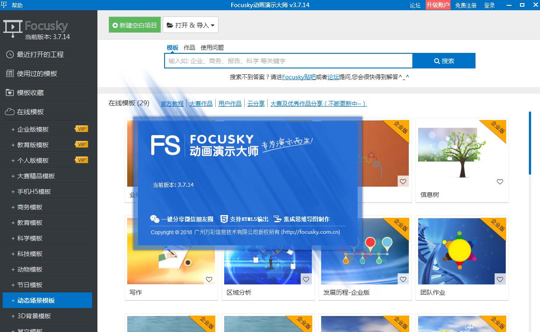 Focusky(Focusky动画演示大师)截图1