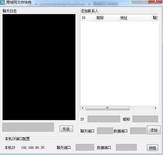 局域网文件快传工具截图0