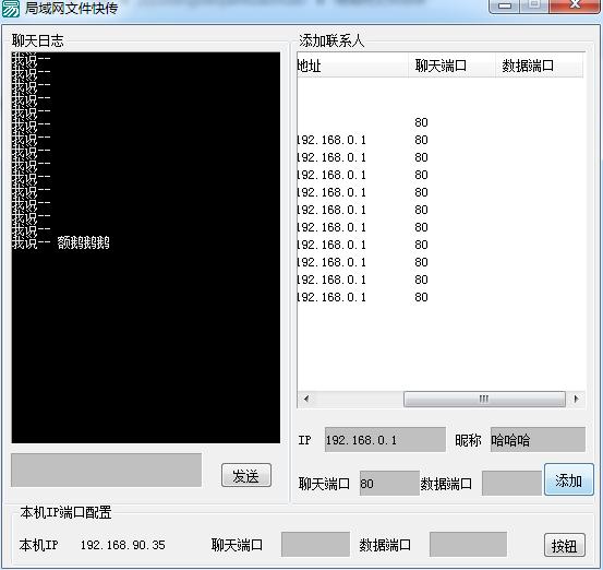 局域网文件快传工具截图1