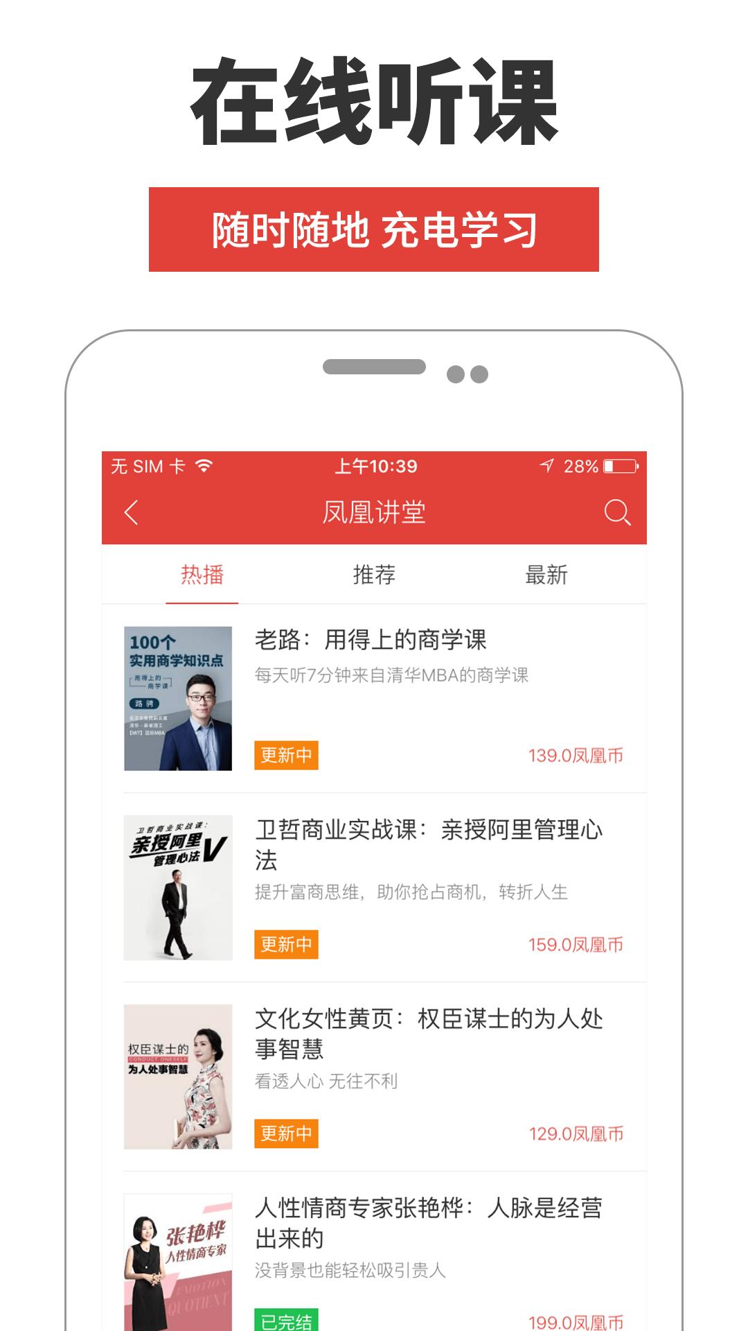 凤凰FM苹果客户端截图0