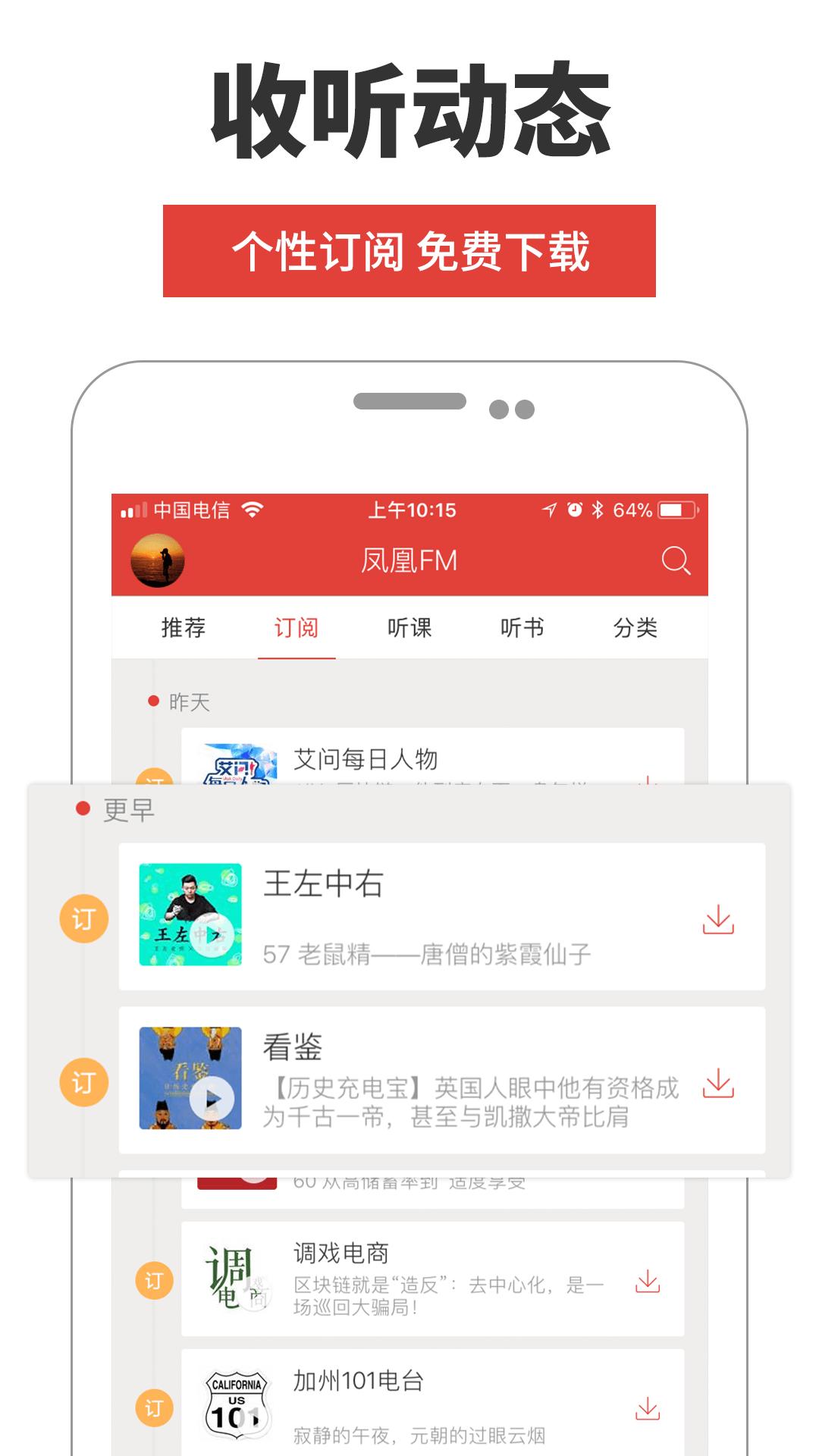 凤凰FM苹果客户端截图1