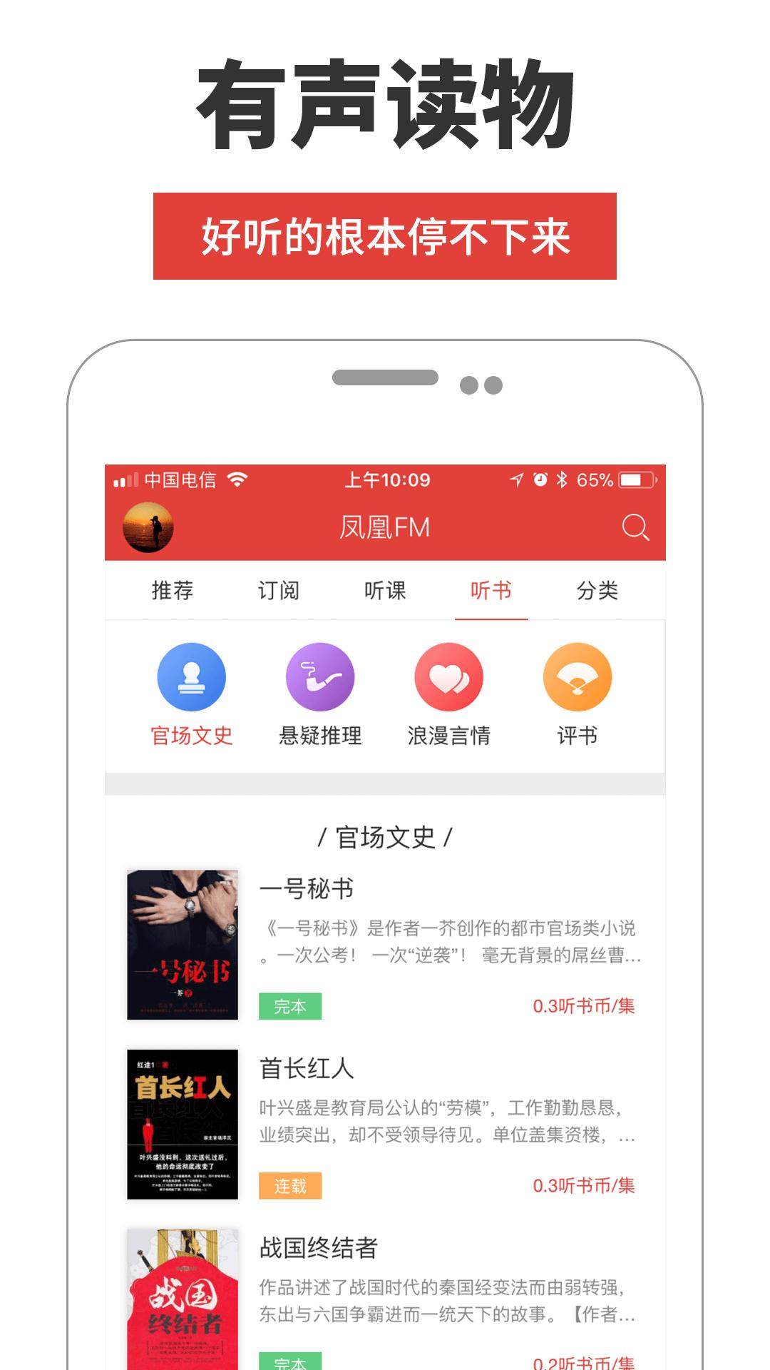 凤凰FM苹果客户端截图2