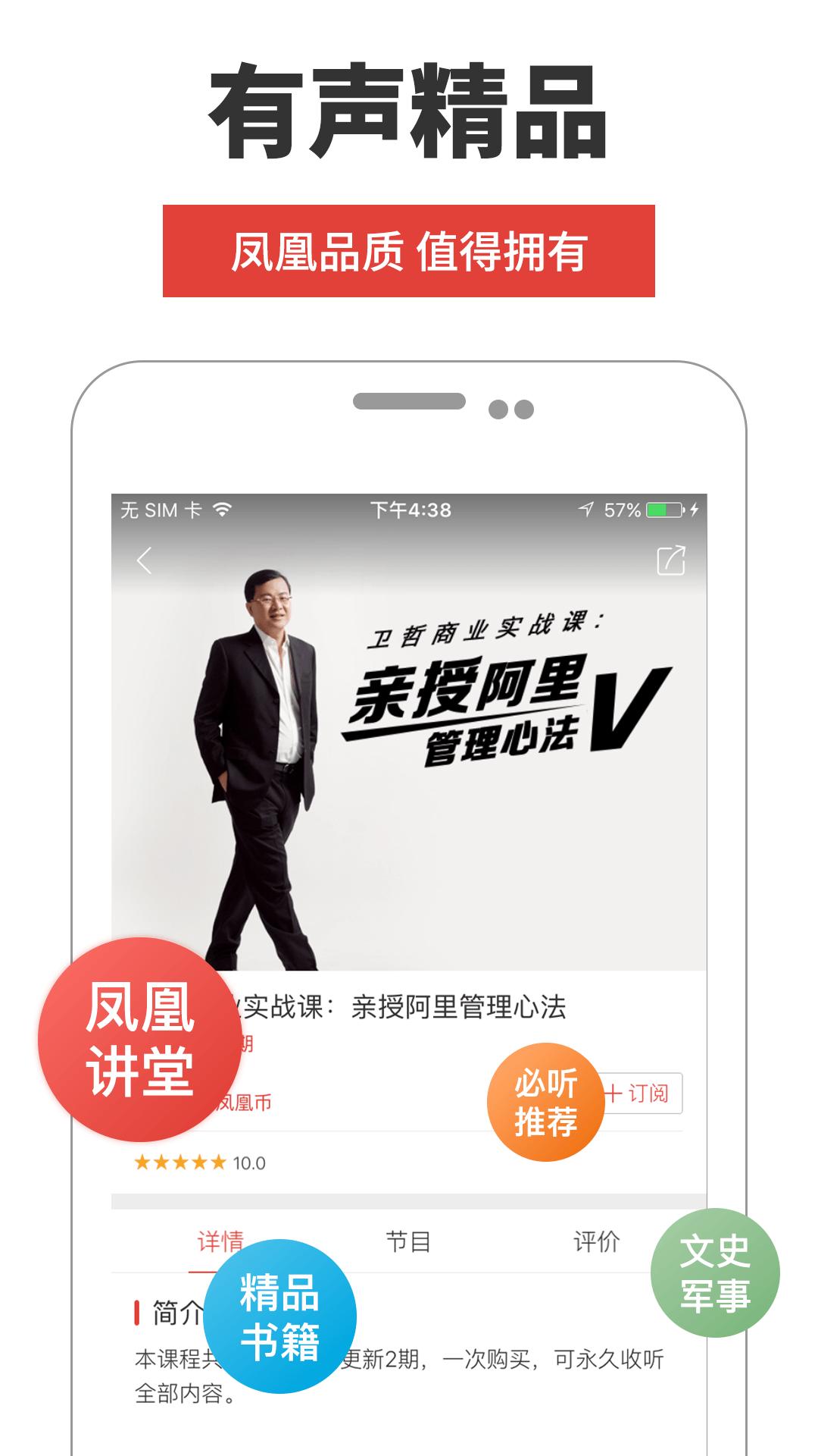 凤凰FM苹果客户端截图3