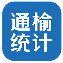 通榆统计app1.0.0 苹果版