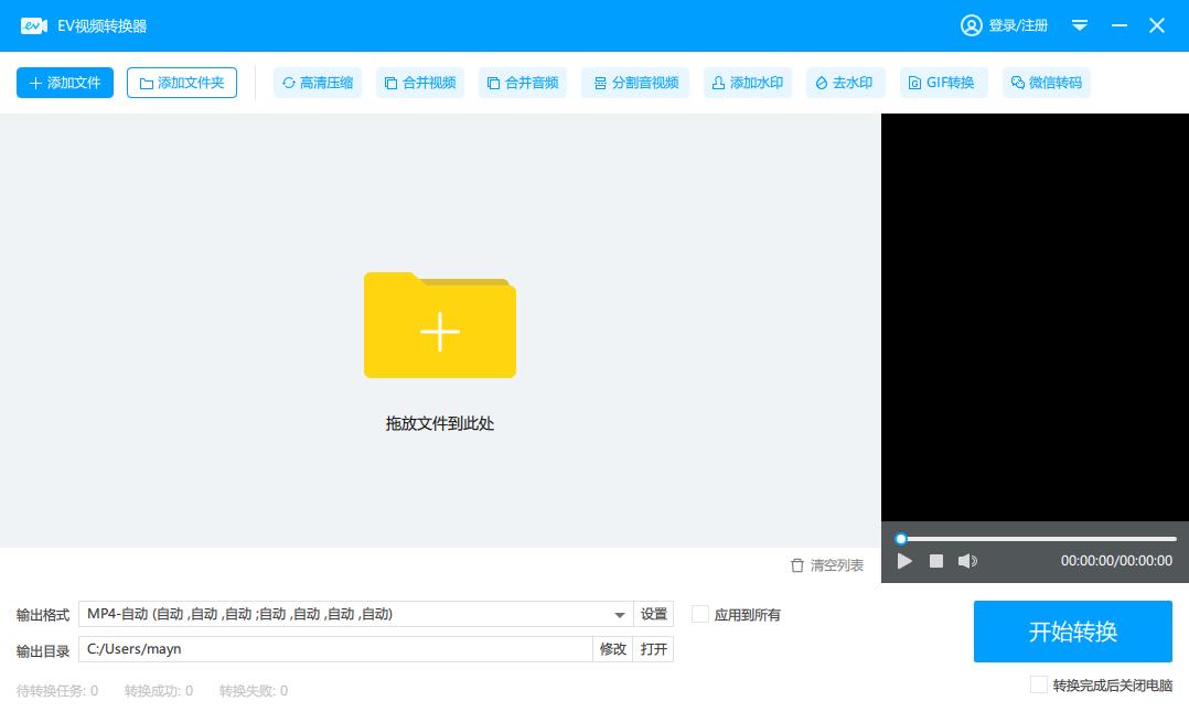 EV视频格式转换软件截图0