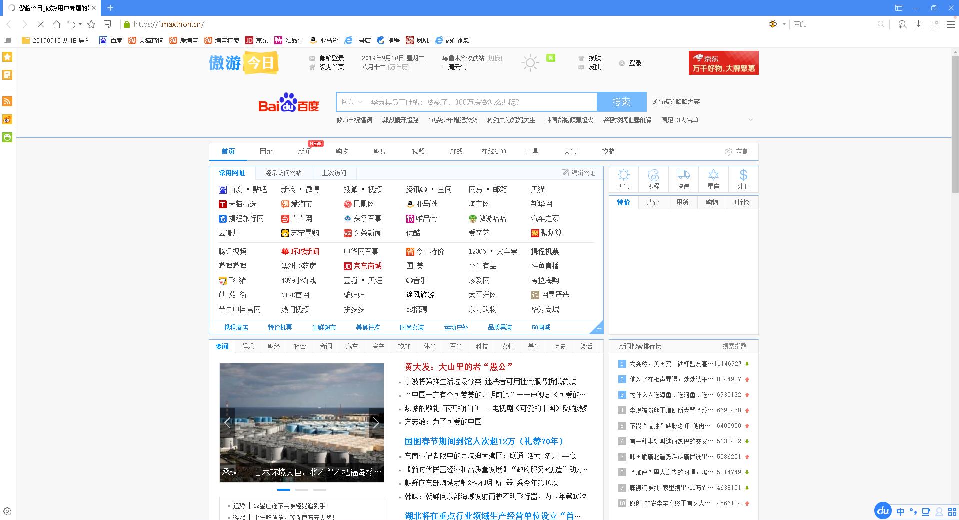 傲游5浏览器电脑版截图0