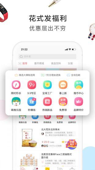 萌推app截图2