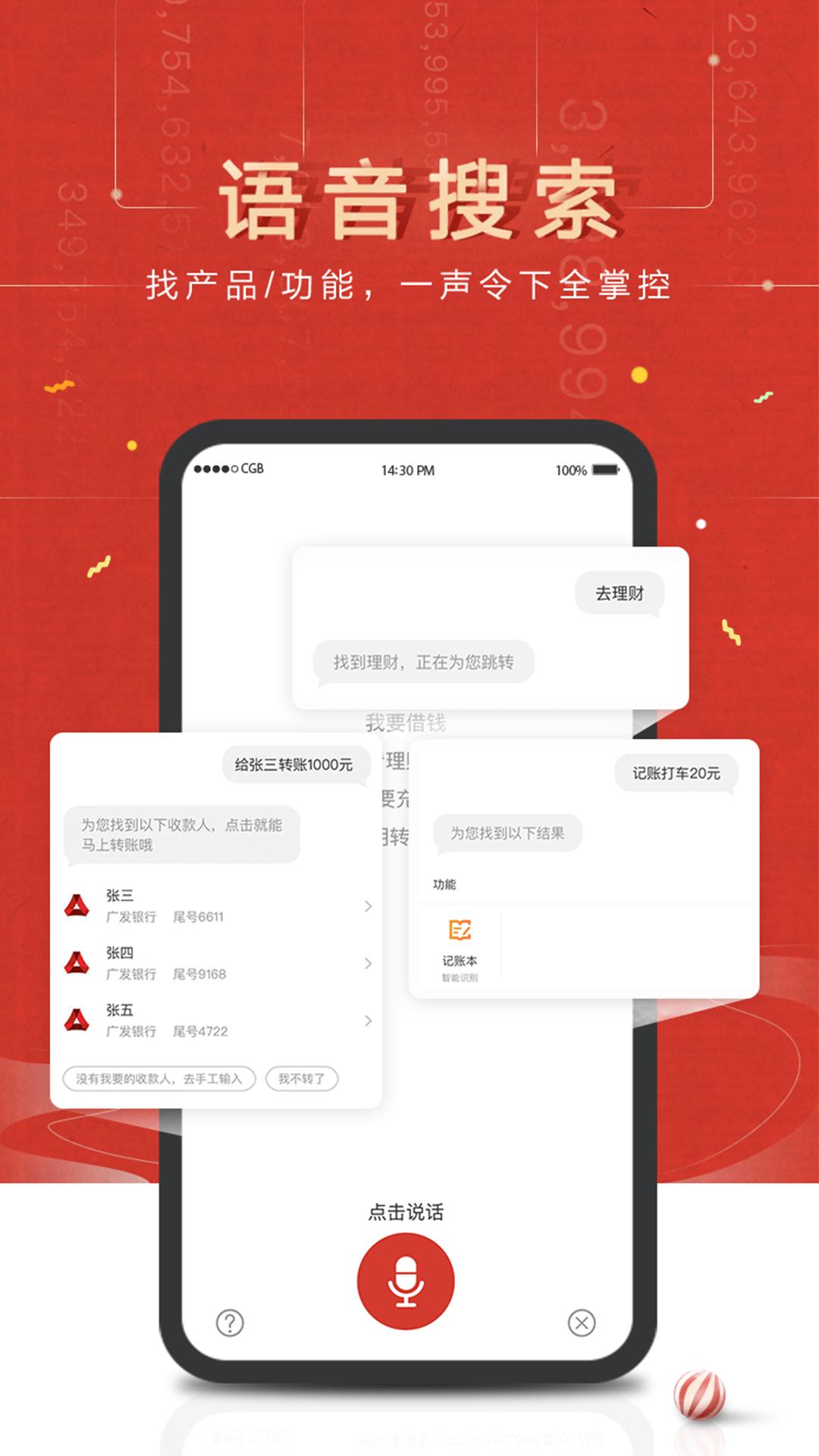 广发手机银行app截图2