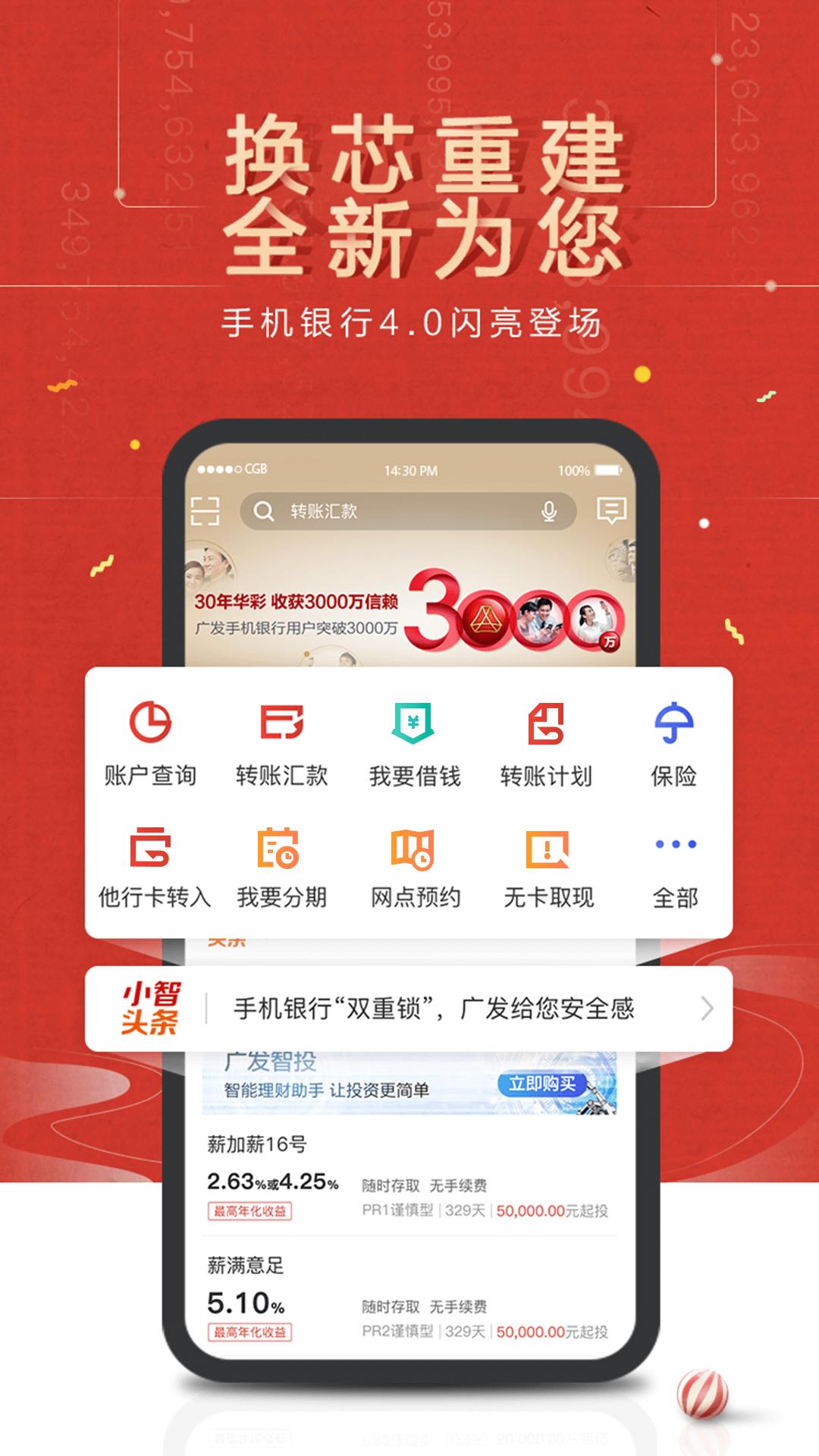 广发手机银行app截图0
