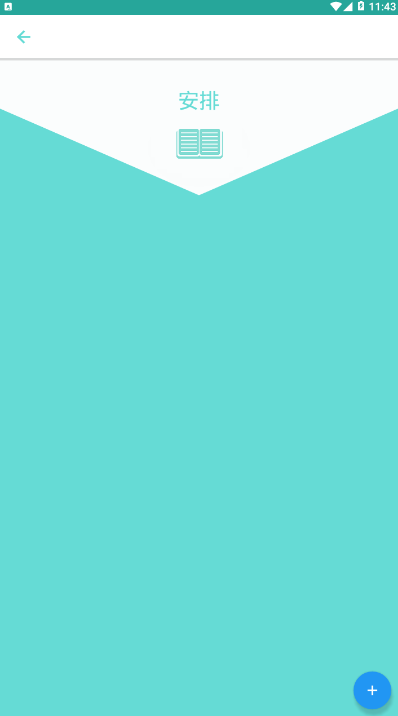 先知笔记app截图2