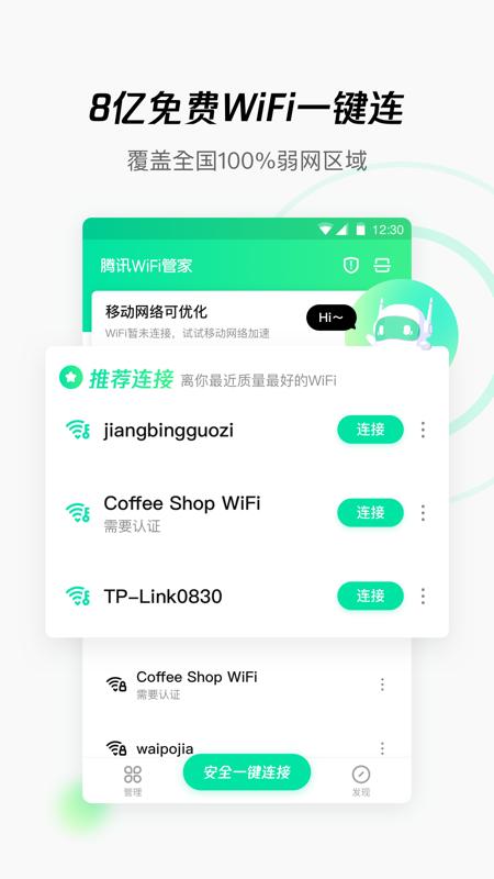 腾讯wifi管家苹果版截图3