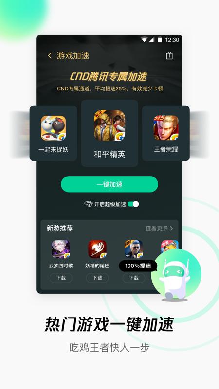 腾讯wifi管家苹果版截图0