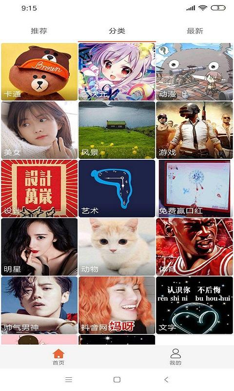 彩酷炫app截图2