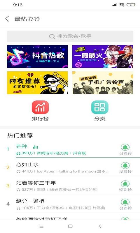 彩酷炫app截图3