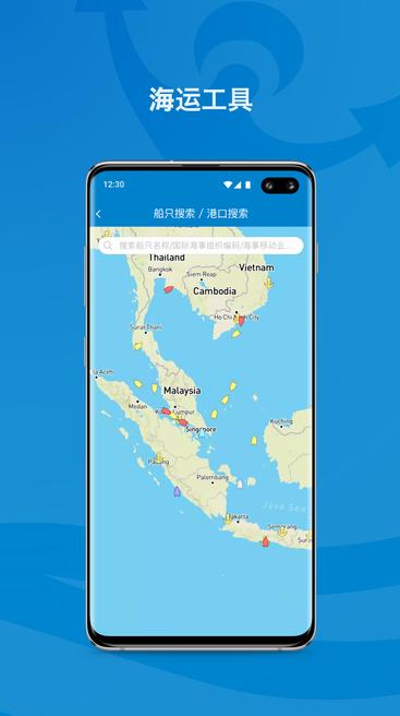 海运在线app截图2