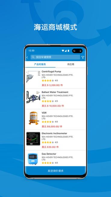 海运在线app截图3
