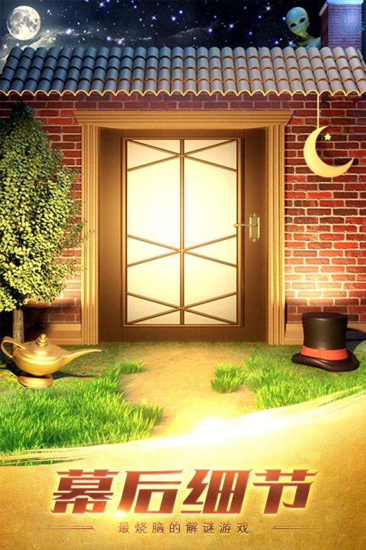 100道神秘的门3游戏截图3