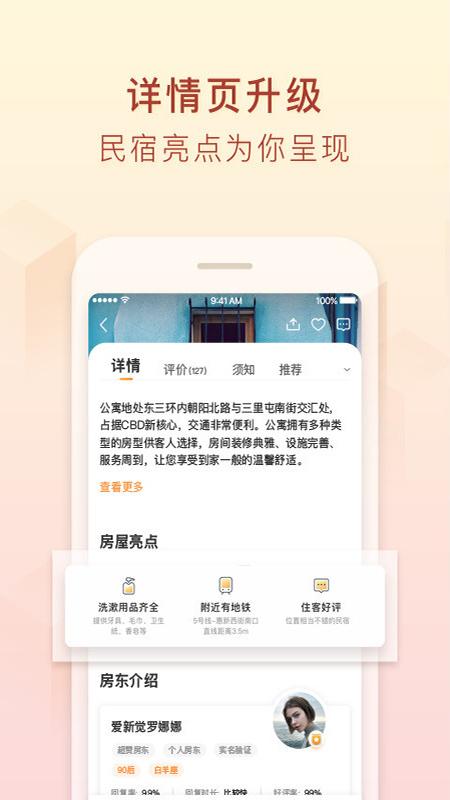 途家民宿app截图2