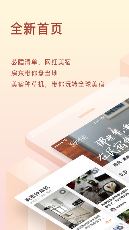 途家民宿app截图3