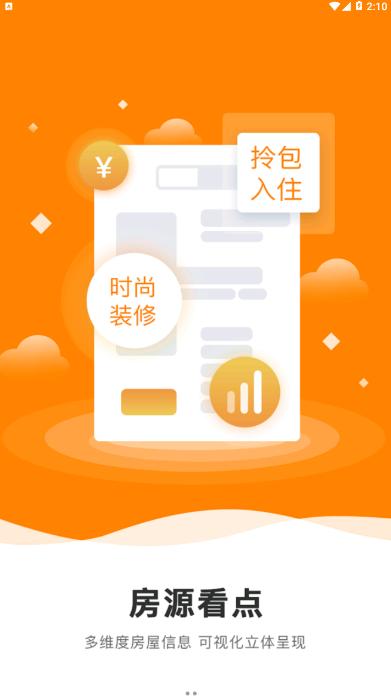 茅草屋租房app截图2