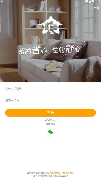 茅草屋租房app截图3