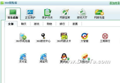 360保险箱软件截图0