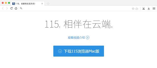 115浏览器最新版截图1