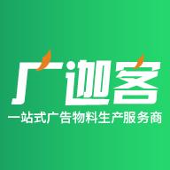 广迦客app1.0 安卓手机版