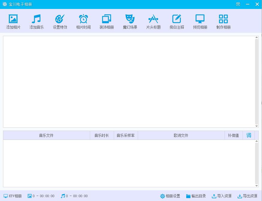 宝川电子相册最新版截图0