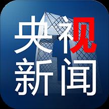 央视新闻苹果版7.2.9 手机免费版