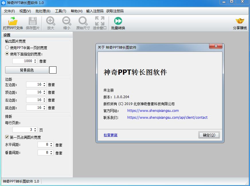 神奇PPT转长图软件截图0