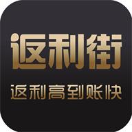 返利街app1.3.0 最新手机版