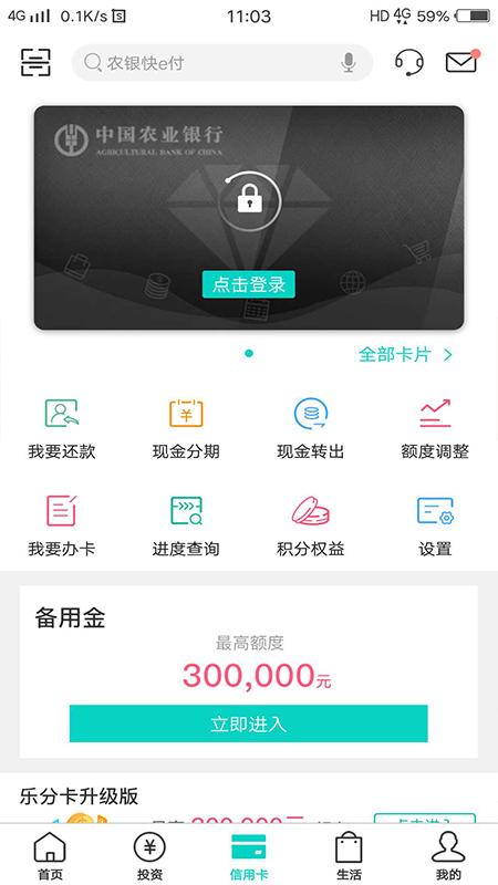 农行手机银行app截图1