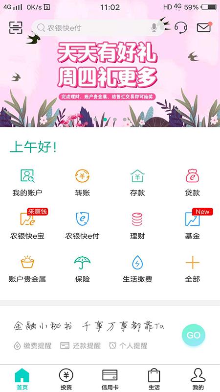 农行手机银行app截图3