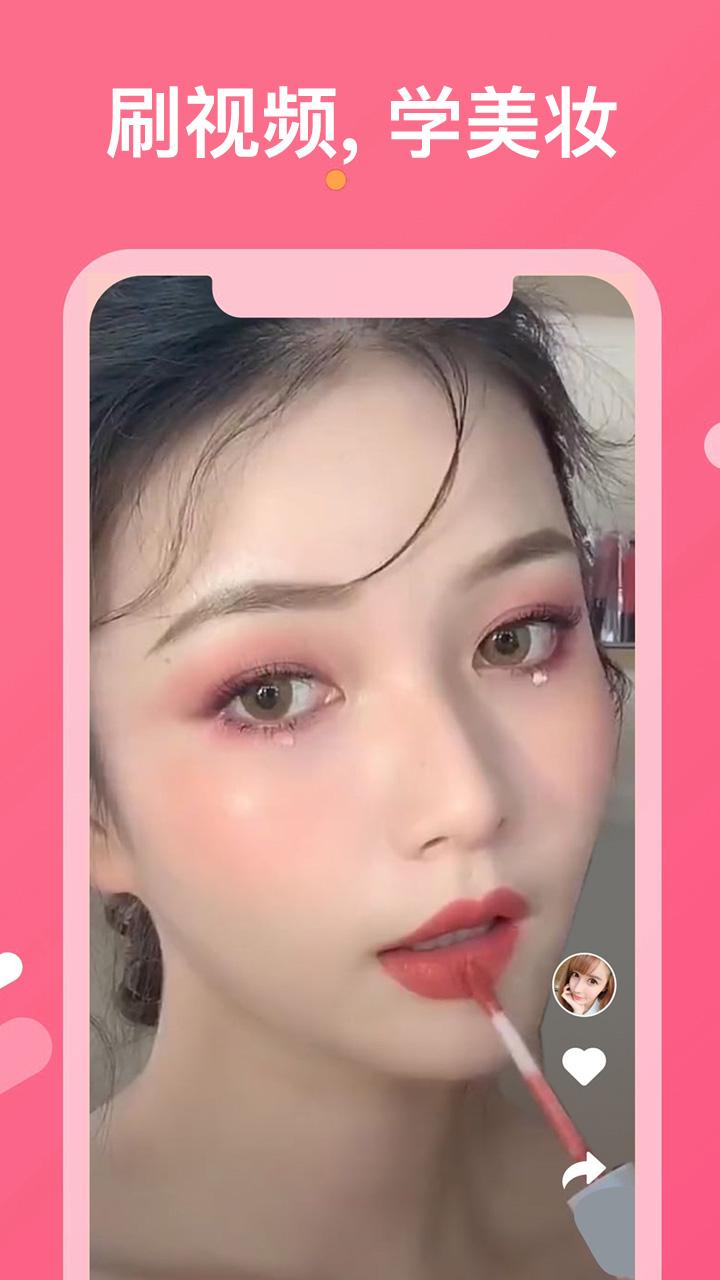 美图美妆安卓免费版截图2