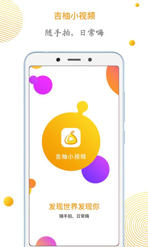 吉柚小视频app截图0