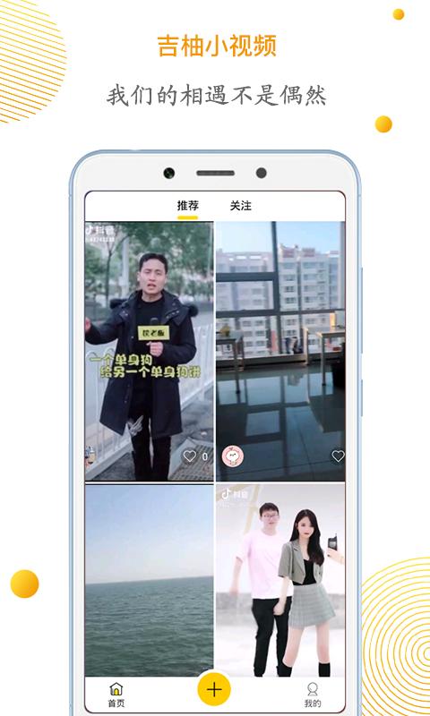 吉柚小视频app截图1