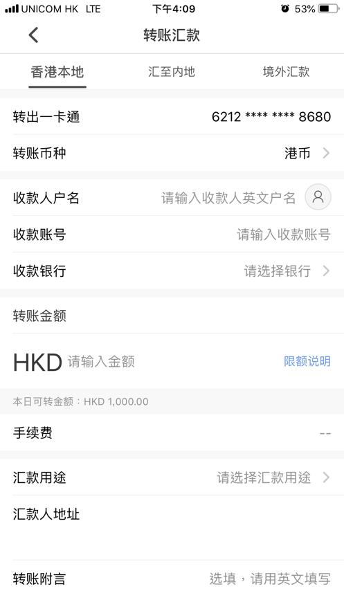 香港一卡通手机客户端截图0